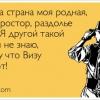thumbs atkritka 1358277682 63 Демотиваторы, приколы, смешные картинки, цитаты про отдых, туризм, путешествия. Огромная подборка!