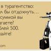 thumbs atkritka 1360661031 977 Демотиваторы, приколы, смешные картинки, цитаты про отдых, туризм, путешествия. Огромная подборка!