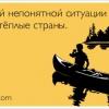 thumbs atkritka 1361024400 904 Демотиваторы, приколы, смешные картинки, цитаты про отдых, туризм, путешествия. Огромная подборка!