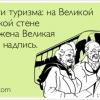thumbs atkritka 1363818472 189 Демотиваторы, приколы, смешные картинки, цитаты про отдых, туризм, путешествия. Огромная подборка!