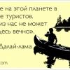 thumbs atkritka 1375273536 139 Демотиваторы, приколы, смешные картинки, цитаты про отдых, туризм, путешествия. Огромная подборка!