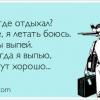 thumbs atkritka 1376306254 11 Демотиваторы, приколы, смешные картинки, цитаты про отдых, туризм, путешествия. Огромная подборка!