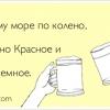 thumbs atkritka 1376823213 671 Демотиваторы, приколы, смешные картинки, цитаты про отдых, туризм, путешествия. Огромная подборка!