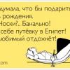 thumbs atkritka 1377040432 226 Демотиваторы, приколы, смешные картинки, цитаты про отдых, туризм, путешествия. Огромная подборка!