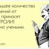 thumbs atkritka 1378664227 52 Демотиваторы, приколы, смешные картинки, цитаты про отдых, туризм, путешествия. Огромная подборка!