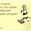 thumbs atkritka 1379040427 95 Демотиваторы, приколы, смешные картинки, цитаты про отдых, туризм, путешествия. Огромная подборка!