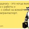 thumbs atkritka 1382478609 623 Демотиваторы, приколы, смешные картинки, цитаты про отдых, туризм, путешествия. Огромная подборка!