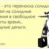 thumbs atkritka 1387847188 256 Демотиваторы, приколы, смешные картинки, цитаты про отдых, туризм, путешествия. Огромная подборка!