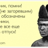thumbs atkritka 1394117249 89 Демотиваторы, приколы, смешные картинки, цитаты про отдых, туризм, путешествия. Огромная подборка!
