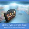thumbs medium motivator 49169 Демотиваторы, приколы, смешные картинки, цитаты про отдых, туризм, путешествия. Огромная подборка!