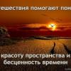 thumbs rude1ecifiq Демотиваторы, приколы, смешные картинки, цитаты про отдых, туризм, путешествия. Огромная подборка!