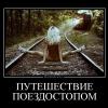 Поездостоп
