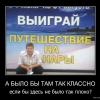 a_biylo_biy_tam_tak_klassno_esli_biy_zdes_ne_biylo_tak_ploho