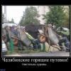 thumbs chelyabinskie goryashhie putevki nastolko surovyi Демотиваторы, приколы, смешные картинки, цитаты про отдых, туризм, путешествия. Огромная подборка!