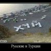 thumbs russkie v turtsii Демотиваторы, приколы, смешные картинки, цитаты про отдых, туризм, путешествия. Огромная подборка!