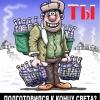 prikolyi-pro-konets-sveta-9