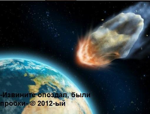 shutki-pro-meteorit-12