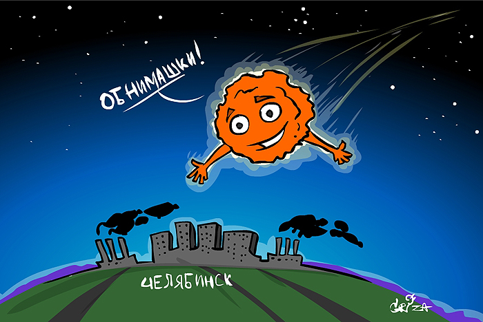 shutki-pro-meteorit-44