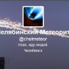 thumbs 1360910623 chelyabinskij meteorit zavel akkaunt v twitter Шутки, приколы и картинки про челябинский метеорит (подборка)