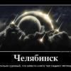 thumbs 13609336494733 Шутки, приколы и картинки про челябинский метеорит (подборка)