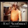 thumbs 247074 578691 Шутки, приколы и картинки про челябинский метеорит (подборка)