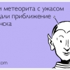 thumbs atkritka 1360937242 563 Шутки, приколы и картинки про челябинский метеорит (подборка)