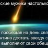 thumbs chelyabinsk meteorite 020 Шутки, приколы и картинки про челябинский метеорит (подборка)