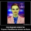 thumbs chelyabinsk meteorite 022 Шутки, приколы и картинки про челябинский метеорит (подборка)