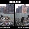 челябинск до и после метеорита