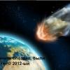 thumbs shutki pro meteorit 12 Шутки, приколы и картинки про челябинский метеорит (подборка)