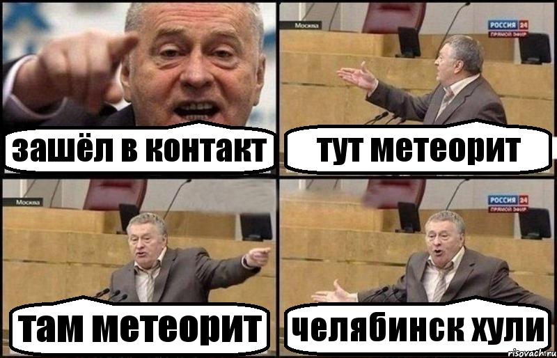 жириновский про метеорит