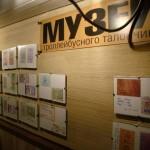 muzey trolleybusnogo talonchika 150x1501 Самые необычные музеи Киева