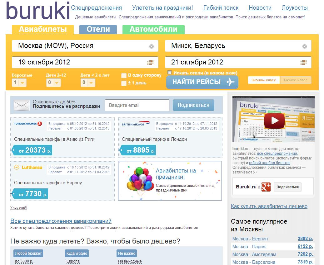Авиабилеты Ош Москва дешевые от 6 488 рублей, цены на
