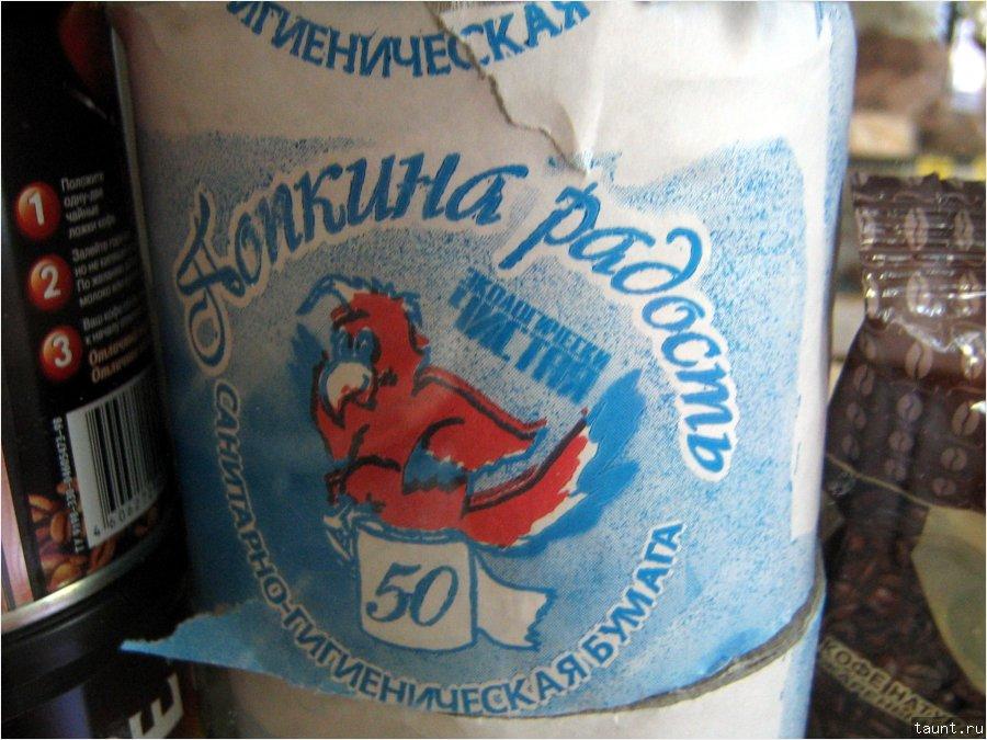 IMG 0379 1 900 Хит парад самых нелепых и смешных этикеток туалетной бумаги
