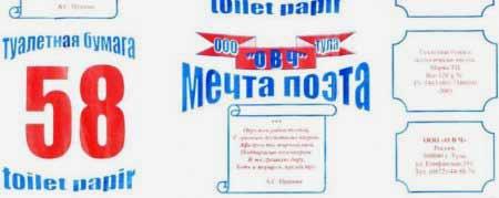xxq 10 Хит парад самых нелепых и смешных этикеток туалетной бумаги