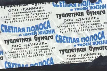 xxq 39 Хит парад самых нелепых и смешных этикеток туалетной бумаги