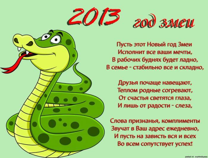 год змею:
