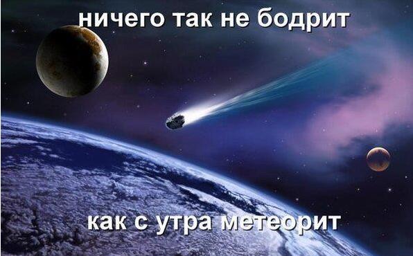 meteorit Шутки, приколы и картинки про челябинский метеорит (подборка)