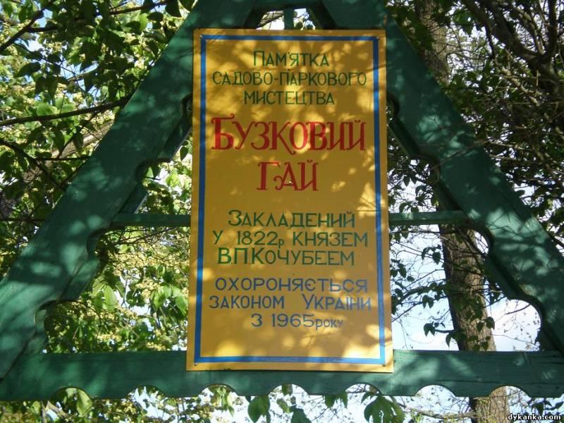 sirenevaya roshha v Dikanke Планируем путешествие в Полтаву