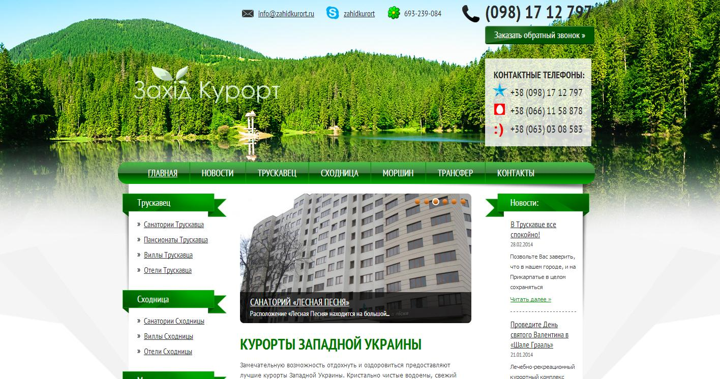 kurortyi Курорты западной Украины   отдых и лечение