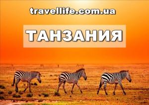 Tanzaniya 300x212 В Танзанию за впечатлениями, фотографиями и сувенирами!